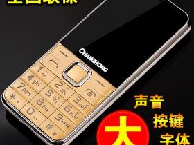 老年手机推荐,老人手机推荐