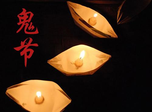 中元节庆祭祀 各地习俗大不同