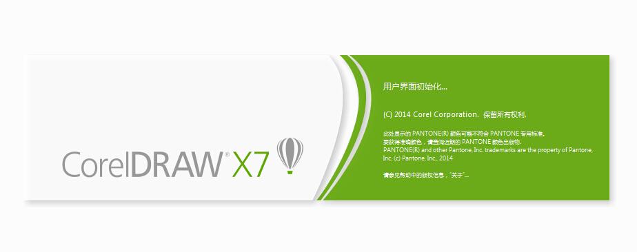 CorelDRAW X7 中文官方版下载【32位+64位+zhuceji】