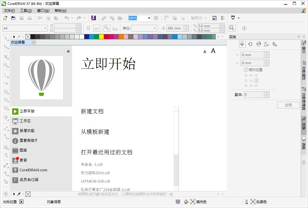 CorelDRAW X7 中文官方版下载【32位+64位】