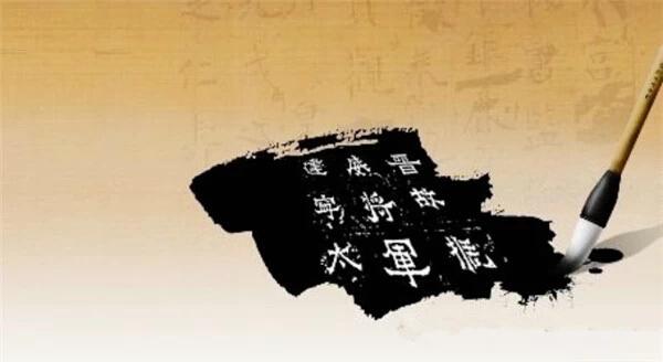 中国四大著名错字