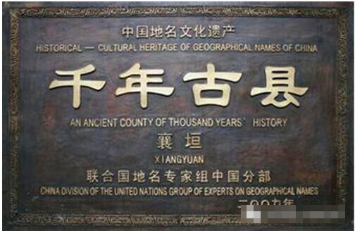 山西四个千年古县,你去过几个?
